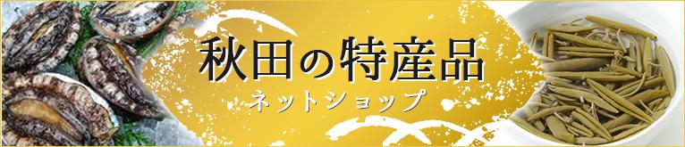 秋田の特産品 ネットショップ