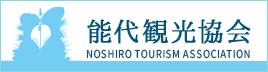 能代観光協会